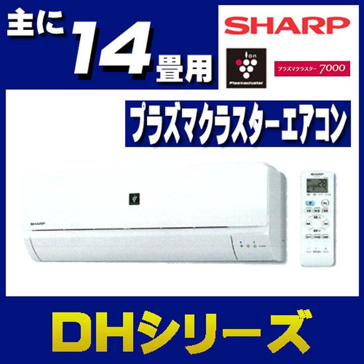 シャープエアコン2018年DHシリーズ14畳 AY-H40DH2-W送料無料 エアコン 14畳 ルームエアコン 空調 冷暖房 冷房 暖房 クーラー 家庭用 シャープ 【TD】 【代引不可】【取り寄せ品】