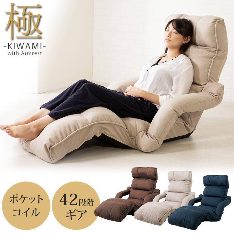 【10%OFF】【あす楽】極座椅子肘付き リクライニング YCK-002送料無料 きわみ kiwami チェア フロアチェア 肘掛 フラット 椅子 いす イス ダークブラウン ネイビー アイボリー【D】