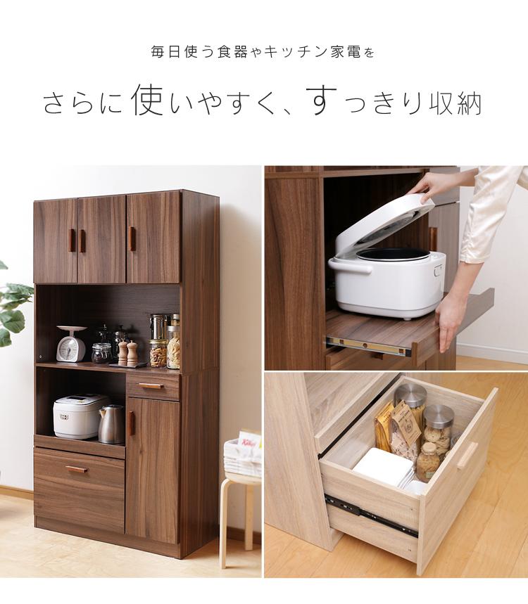 食器棚1890 OK・WN KR-T002 食器棚 キッチンボード 幅90 キッチン 収納 オーク・ウォルナット【D】 【代引不可】