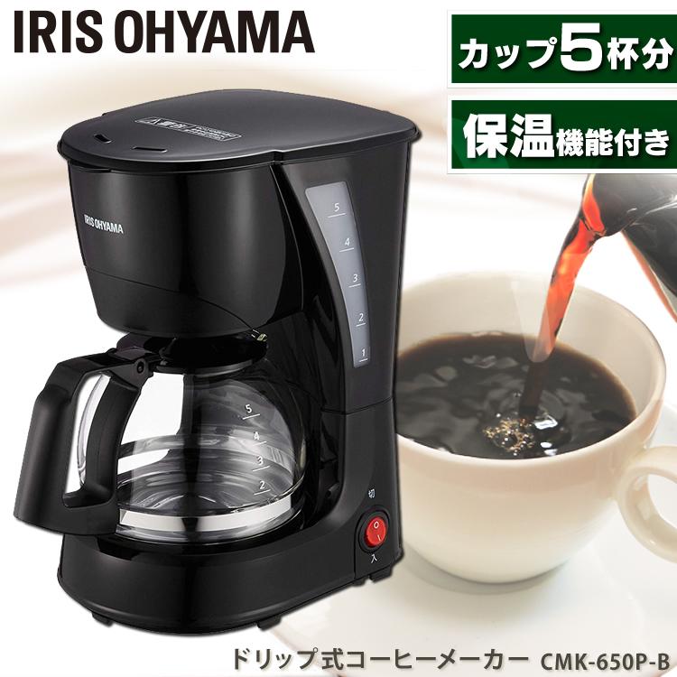ランキング 1位獲得 コーヒーメーカー ドリップ式 CMK-65 ホット 入れたて 入れ立て モーニングコーヒー 朝食 5杯 おしゃれ 15日ほぼ全品ポイント5倍 CMK-650送料無料 珈琲 かんたん ドリップコーヒー コーヒー 簡単 コーヒーマシーン 自動 アイリスオーヤマ 感謝価格 調理家電 予約 ナイロンフィルター お買得 家庭用 コンパクト
