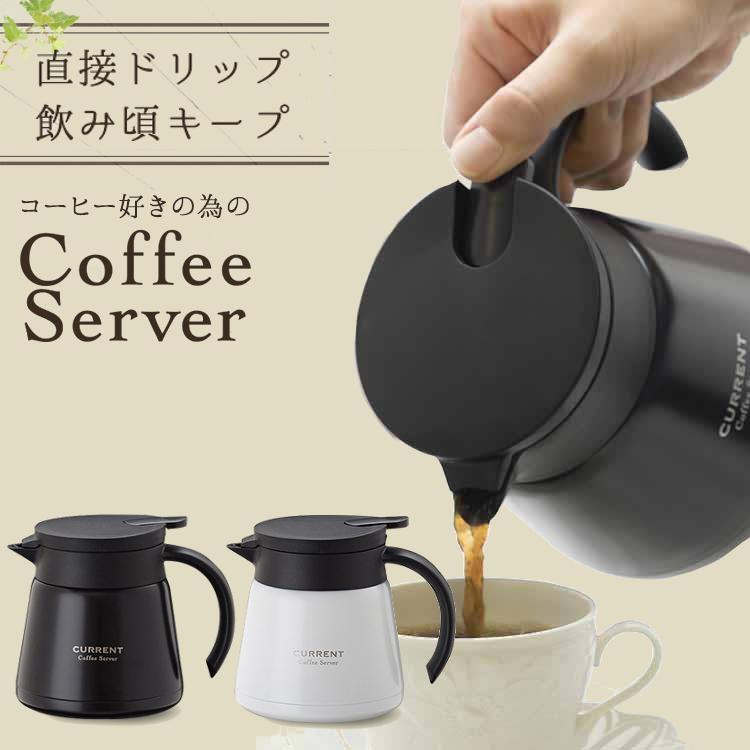 コーヒー 珈琲 ドリップ 保温 [正規販売店] 保冷 コーヒーポット ドリップポット ステンレス カレント コーヒーサーバー ACS-601CURRENT D コーヒーサーバー600ml 公式サイト ブラック ホワイト アトラス 600ml