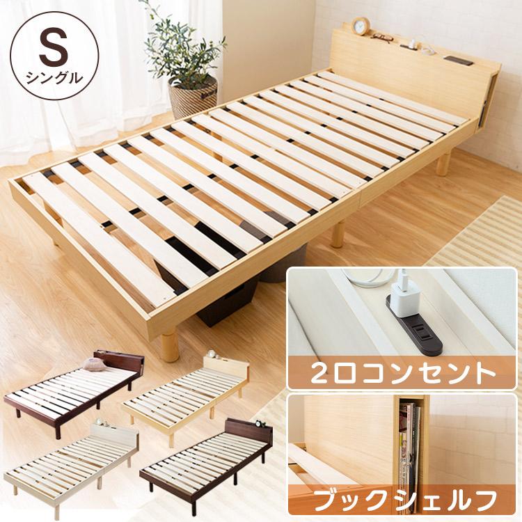 すのこベッド シングル トラスト 天然木パイン材 コンセント付き 高さ3段階 高さ調整 高さ調節 木製 ベッド D N 中古 O TKSB-S シンプル 棚コンセント付き頑丈スノコベッド