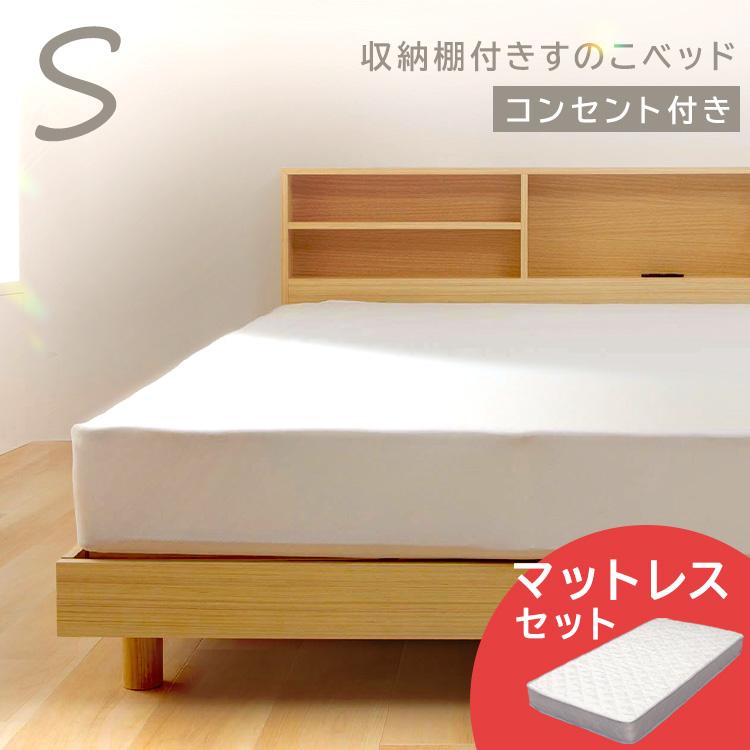 【セット】ベッド マットレス シングル送料無料 収納棚付すのこベッド+ポケットコイルマットレス シングル ベッド ベット マットレス すのこ 棚付き 収納付き ポケットコイル ブラウン ナチュラル【D】