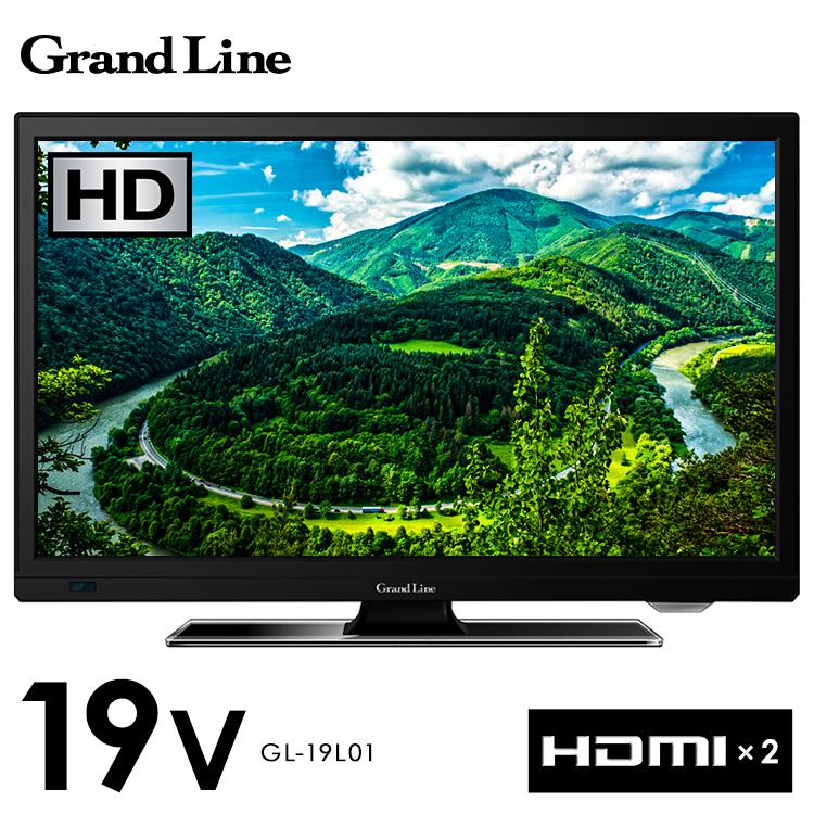 テレビ 19型 地上デジタルハイビジョン液晶テレビ GL-19L01送料無料 TV 液晶テレビ 19V型 寝室 エスキュービズム Grand-Line【D】【予約】