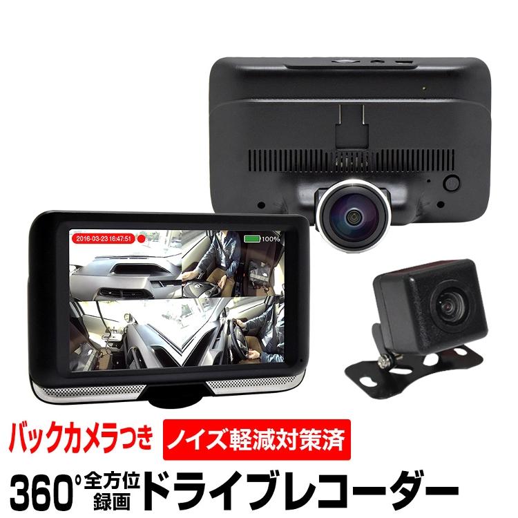 ドライブレコーダー 前後 左右 360度 EC-0008バックカメラ ドラレコ 車 日本製 sdカード 全方位 360°録画 4.5インチ液晶 G-センサー搭載 タッチパネル操作 ドライブ