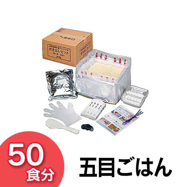【送料無料】【炊出しセット】五目ごはん 50食分セット おしゃれ