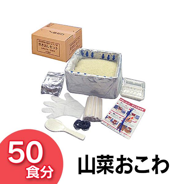 【送料無料】【炊出しセット】山菜おこわ 50食分セット おしゃれ