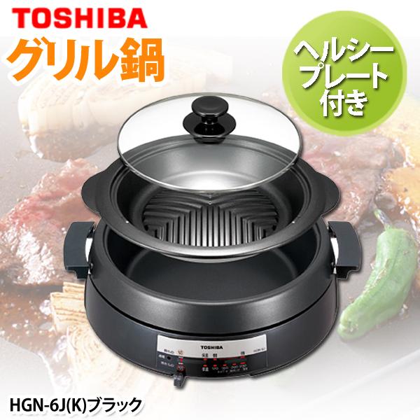 【送料無料】TOSHIBA〔東芝〕 グリル鍋 HGN-6J(K) ブラック おしゃれ