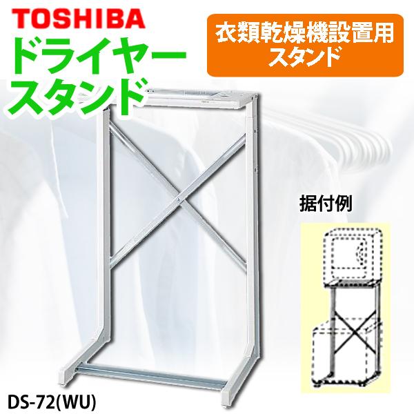 【送料無料】TOSHIBA〔東芝〕 横幅3段調節可能自立タイプ ドライヤースタンド(衣類乾燥機設置用スタンド) DS-72(WU)  おしゃれ ヘアードライヤー