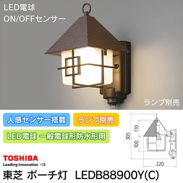 【送料無料】東芝 LED電球用ポーチ灯 ON/OFFセンサー付 LEDB88900Y(C) おしゃれ[在庫処分]