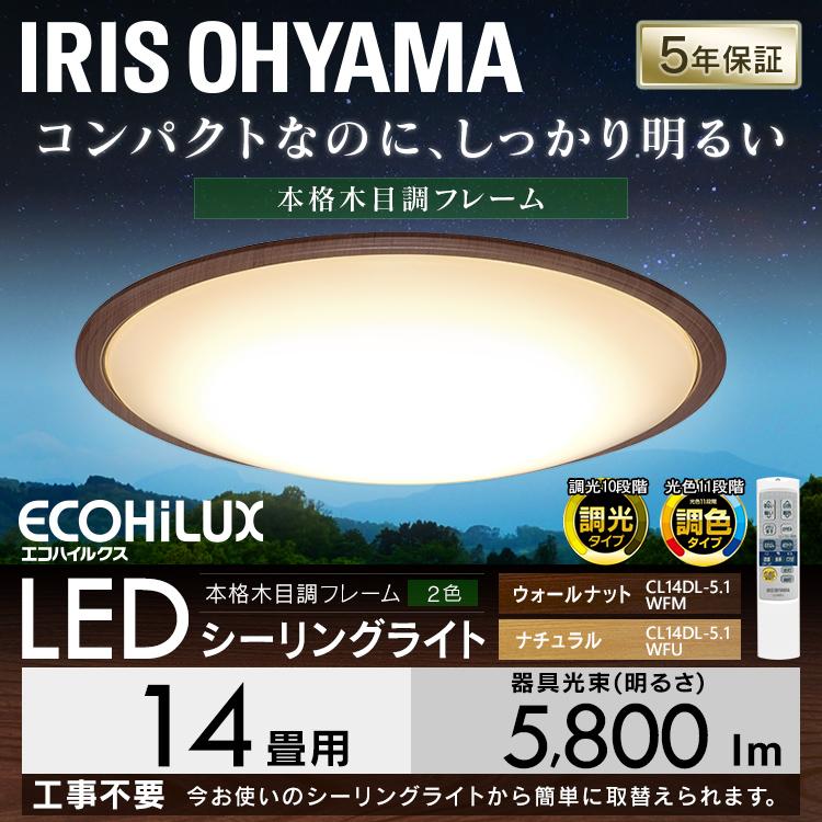 【2個セット】 LEDシーリングライト LED 14畳 シーリングライト 照明 LED照明 天井照明 ライト アイリスオーヤマ CL14DL-5.1WF 送料無料 節電 薄型 コンパクト シンプル ウォールナット ナチュラル 調光 調色 木目調 虫よけ 明るい