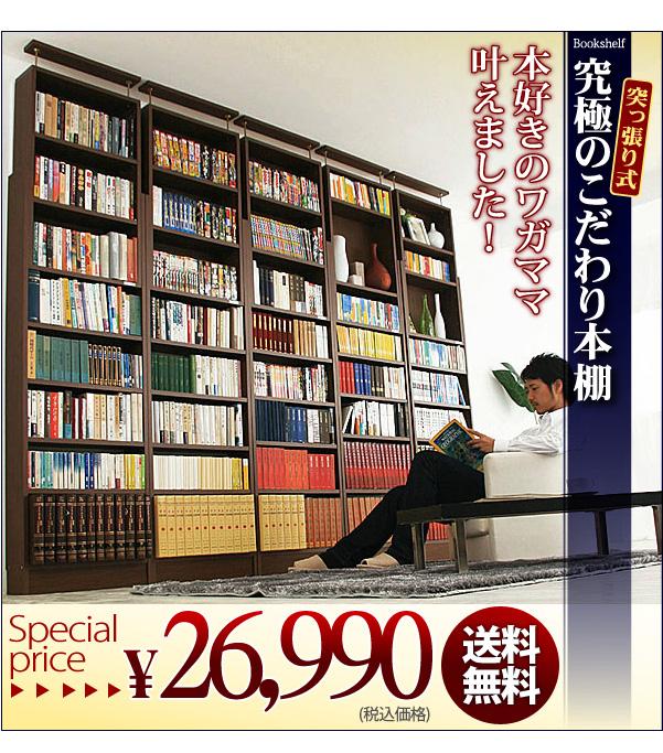 【C】究極のこだわり本棚!突っ張り式!ホワイト/ブラウン 棚 収納 家具 大型 【※代引不可】 【送料無料】【取寄せ品】