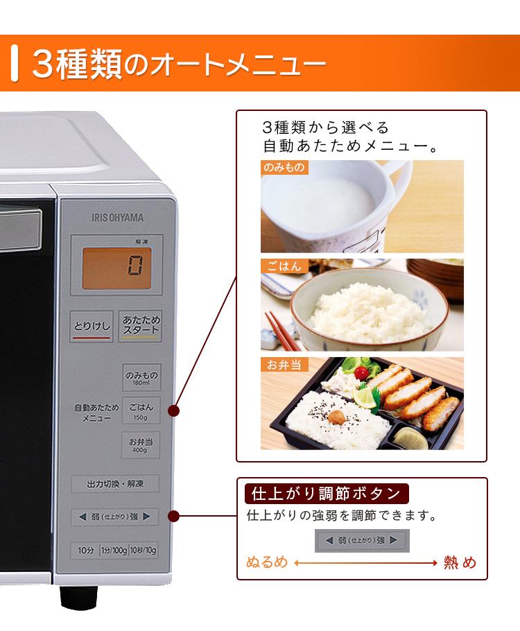 電子レンジ フラット アイリスオーヤマ IMB-1802電子レンジ フラットテーブル 18L ヘルツフリー 全国対応 解凍 温め タイマー付き おすすめ おしゃれ シンプル 一人暮らし 新生活 アイリス 50Hz 東日本 60Hz 西日本