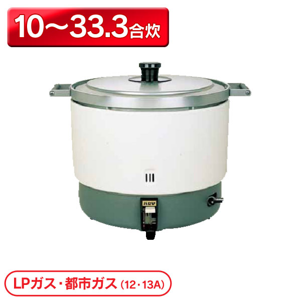 【送料無料】パロマ ガス炊飯器 PR-6DSS LPガス・都市ガス(12・13A) DSI5101・DSI5102【TC】【en】