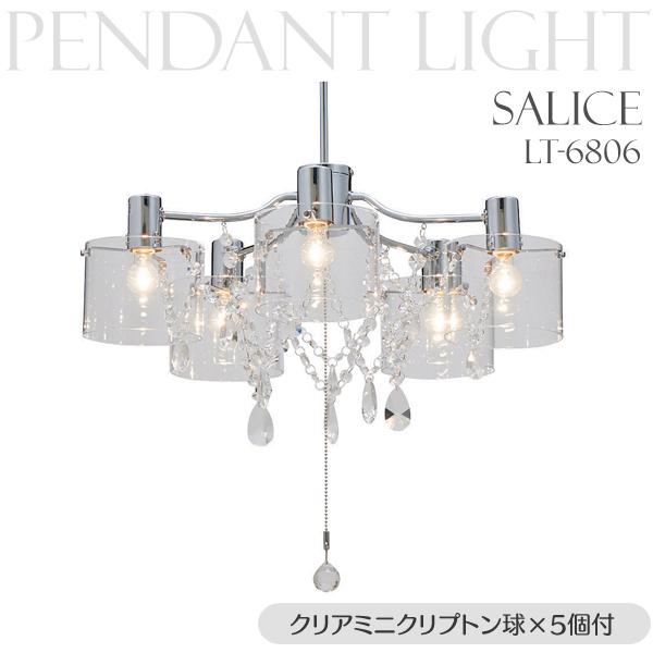 【送料無料】ペンダントライト SALICE LT-6806 クリア【TC】【NGL】インターフォルム【ライト 照明 インテリア照明 天井照明 ペンダントライト】【B】■2