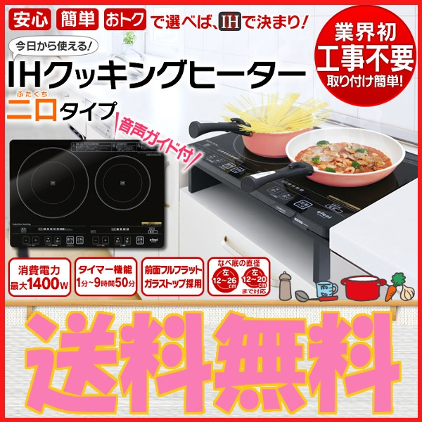 2 IH cooking heater (with audio guide) EIH1470V-B/efeel (evil) [IRIS Ohyama tabletop IH EIH-1470V-B electromagnetic cooking with 2 IH]
