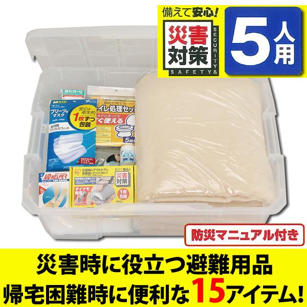 【送料無料】避難セット5人用 HS5N
