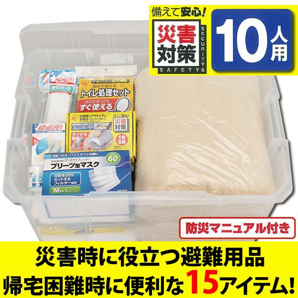【送料無料】避難セット10人用 HS10N