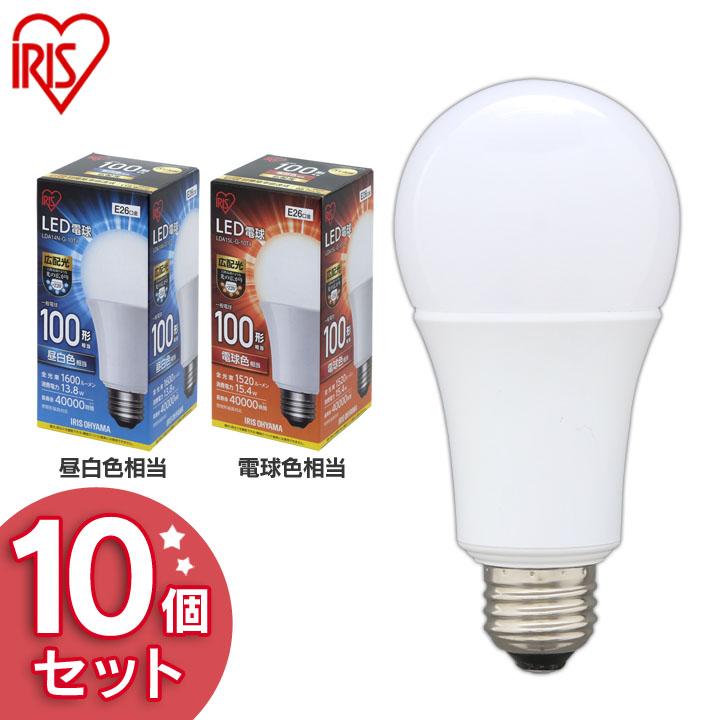 10個セット LED電球 E26 100W 電球色 昼白色 昼光色 アイリスオーヤマ 広配光 LDA14N-G-10T4 LDA15L-G-10T4 LDA13D-G-10T4 おしゃれ 電球 LED 照明 省エネ 節電 ペンダントライト