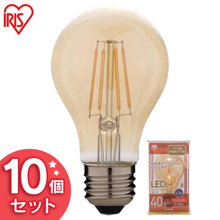【10個セット】LEDフィラメント電球 レトロ風琥珀調ガラス製 40形相当 キャンドル色 LDA4C-G-FK アイリスオーヤマ