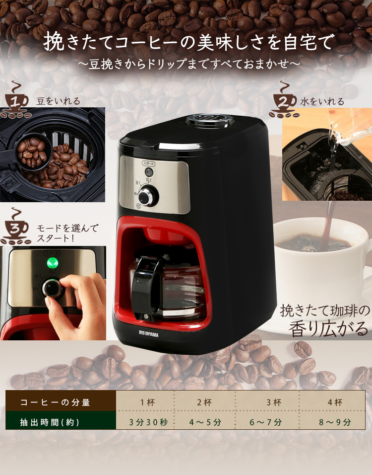 [10%OFFクーポン対象]全自動コーヒーメーカー IAC-A600 コーヒーメーカー コーヒー アイリスオーヤマ アイリス シンプル おしゃれ 簡単 時短 朝 挽きたて 豆挽き ドリップ コンパクト 省スペース コーヒー豆 本格的 珈琲 プレゼントiriscoupon
