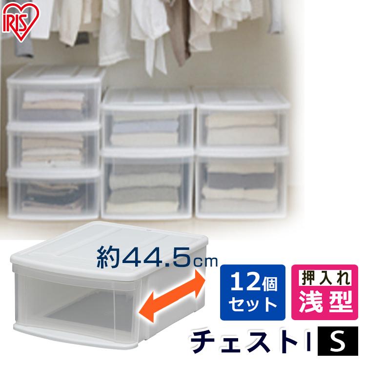 【送料無料】【12個セット】チェストI S ホワイト/クリア アイリスオーヤマ■2