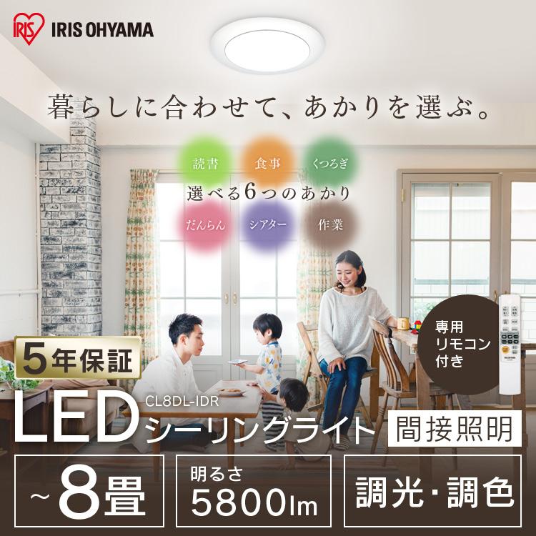 【2個セット】LEDシーリングライト 間接照明 8畳 調色 CL8DL-IDR送料無料 LED シーリングライト シーリング 照明 ライト LED照明 天井照明 メタルサーキット 調光 省エネ 節電 リビング ダイニング 寝室 アイリスオーヤマ あす楽