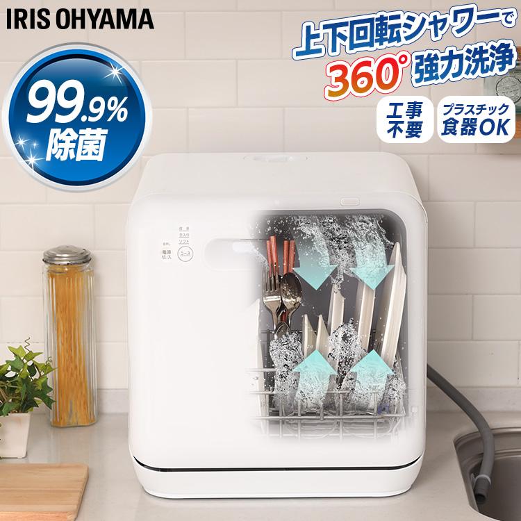 食器洗い乾燥機 工事不要 アイリスオーヤマ ISHT-5000-W 食洗機 除菌 乾燥 温水 食洗器 タンク式 節水 食器洗浄乾燥機 食器洗浄機 1人 2人 3人 置くだけ ホワイト 白 新生活 送料無料■2