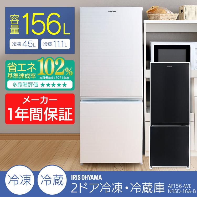 冷蔵庫 小型 156L アイリスオーヤマ 2ドア冷凍冷蔵庫 右開き ボトムフリーザー 大容量 一人暮らし ひとり暮らし 単身 冷凍 省エネ 節電 新生活 おしゃれ ノンフロン冷凍冷蔵庫 ホワイト ブラック 冷凍庫 AF156-WE NRSD-16A-B 送料無料 ■2