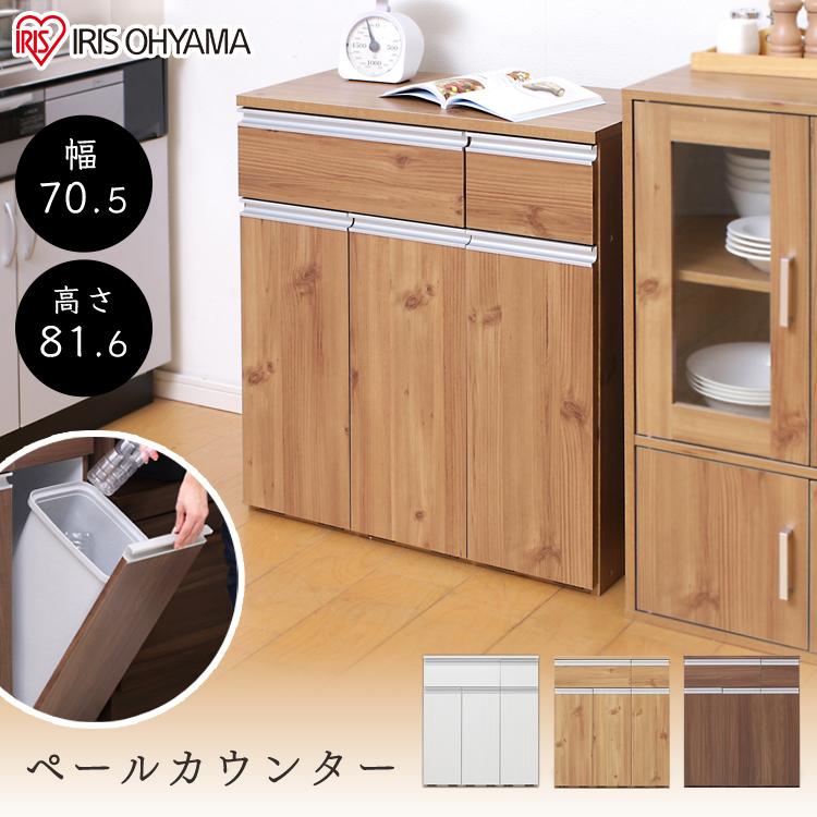 ゴミ箱 おしゃれ ペールカウンター PKT-8670 オフホワイト・ナチュラル・ウォールナット送料無料 ゴミ箱 ダストボックス キッチン家具 キッチン用品 アイリスオーヤマ