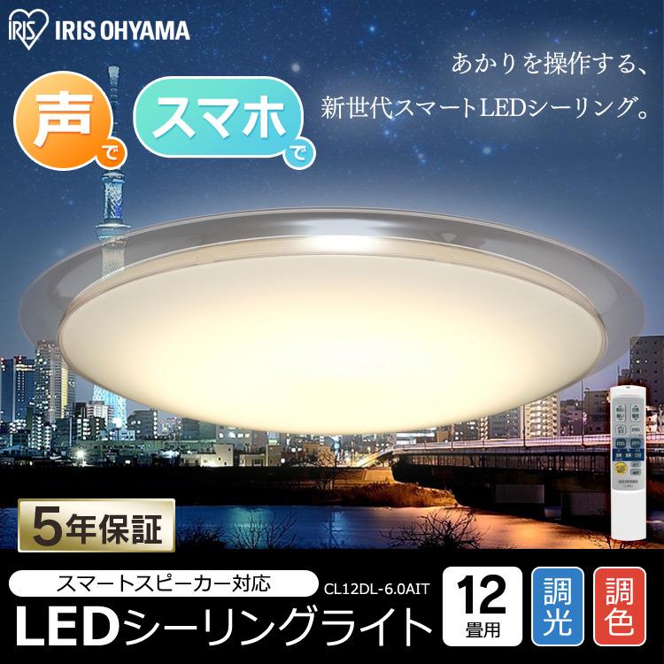 LEDシーリングライト 6.0 デザインフレームタイプ 12畳 調色 AIスピーカー CL12DL-6.0AIT送料無料 メタルサーキット 明かり 灯り 寝室 照明 照明器具 ライト 省エネ 節電 スマートスピーカー対応 調光 アイリスオーヤマ