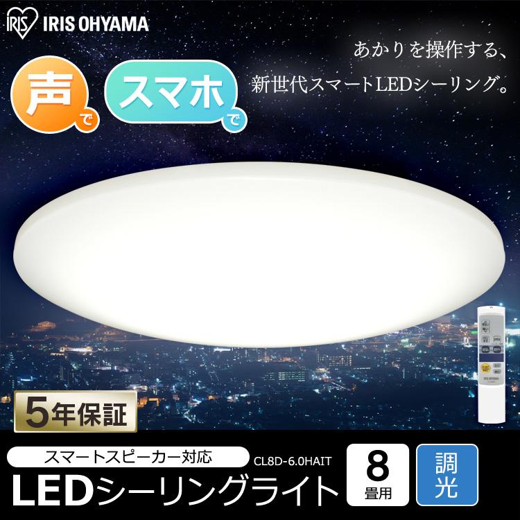 LEDシーリングライト 8畳 調光 AIスピーカーRMS CL8D-6.0HAIT 薄型タイプ メタルサーキット 明かり 灯り リビング ダイニング 寝室 照明 ライト 省エネ 節電 スマートスピーカー対応 GoogleHome AmazonEcho アイリスオーヤマ