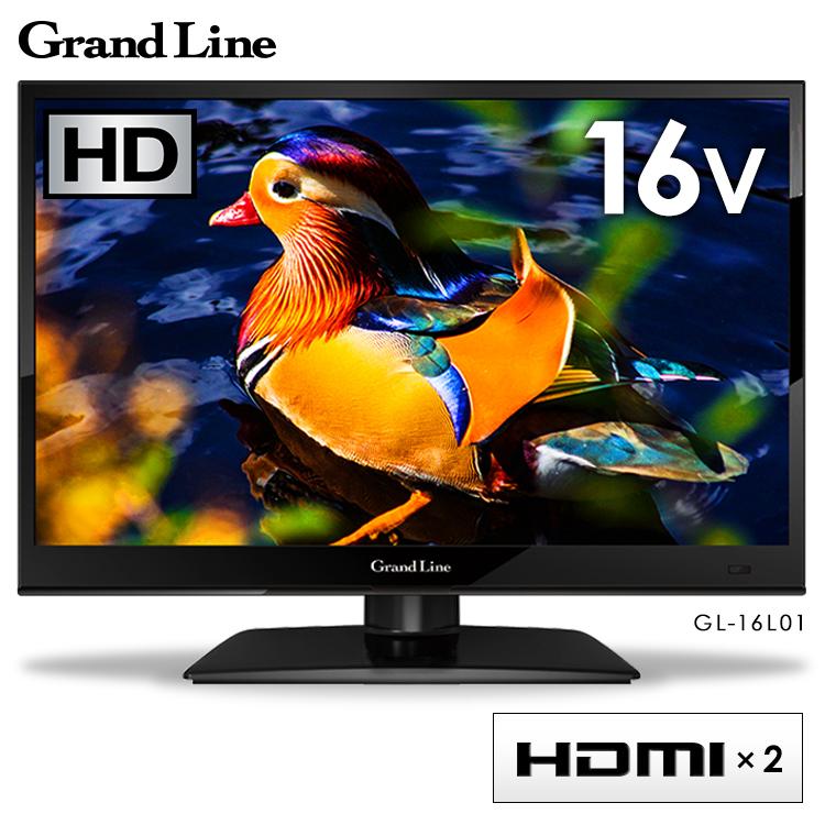 テレビ 16型 地上デジタルハイビジョン液晶テレビ Grand-Line GL-16L01液晶テレビ 16インチ ハイビジョン 16V型 TV テレビ 一人暮らし 新生活 USBメモリー接続 HDMI端子 モニター 省エネ 【D】■2