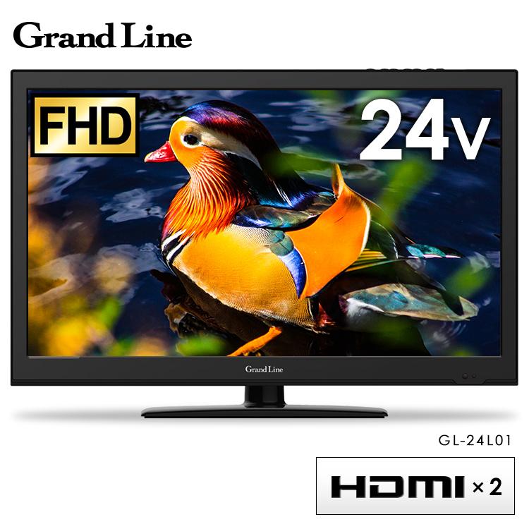 テレビ 24型 地上デジタルフルハイビジョン 液晶テレビ Grand-Line GL-24L01送料無料 液晶テレビ 24インチ 24V型 フルハイビジョン テレビ 一人暮らし 新生活 USBメモリー HDMI端子 エスキュービズム TV 【D】■2【予約】