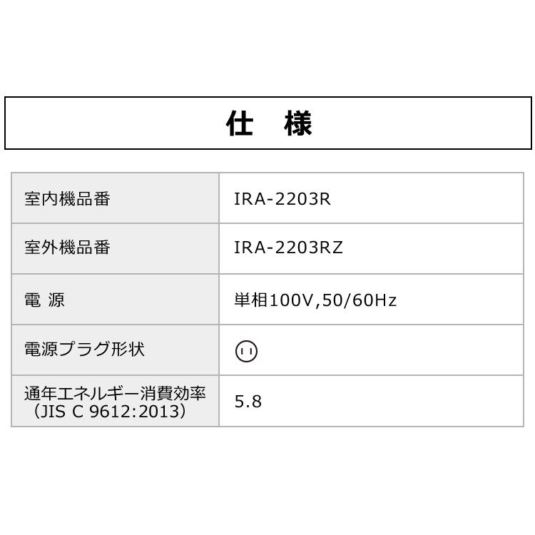エアコン 工事費込 6畳 IRA-2203R  ルームエアコン アイリスオーヤマ 標準取付工事費込みセット 主に6畳用 2.2kW 冷暖房エアコン 冷房 クーラー リビング ダイニング 子ども部屋 空調 除湿 タイマー付 室内機 室外機 新品 メーカー1年保証 IRA-2203RZ【予約】
