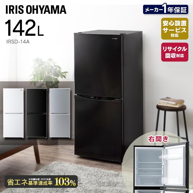 [東京ゼロエミポイント対象]冷蔵庫 小型 2ドア 新生活 一人暮らし アイリスオーヤマ 142L 右開き スリム 省エネ 2ドア冷凍冷蔵庫 おしゃれ 引っ越し IRSD-14A-W IRSD-14A-B IRSD-14A-S ホワイト ブラック シルバー ■2