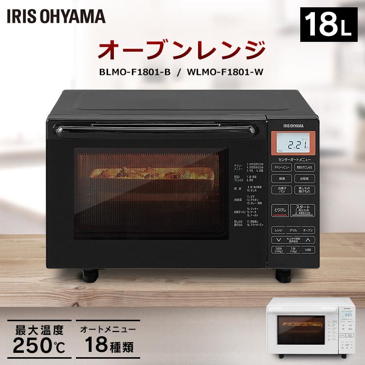オーブンレンジ フラット 18L 送料無料 オーブンレンジ アイリスオーヤマ インバーター グリル 一人暮らし ひとり暮らし 簡単 オーブン BLMO-F1801-B WLMO-F1801-W ブラック ホワイト