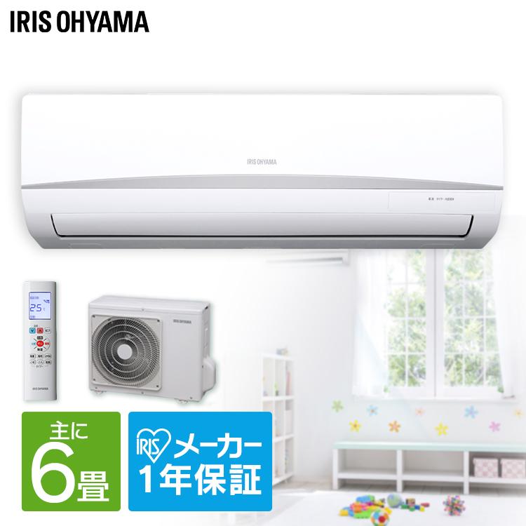 エアコン 6畳 省エネ IRR-2219C送料無料 ルームエアコン 2.2kW エアコン 暖房 冷房 エコ クーラー エアコン リビング ダイニング 子ども部屋 空調 除湿 タイマー 内部洗浄機能 自動内部洗浄 アイリスオーヤマ