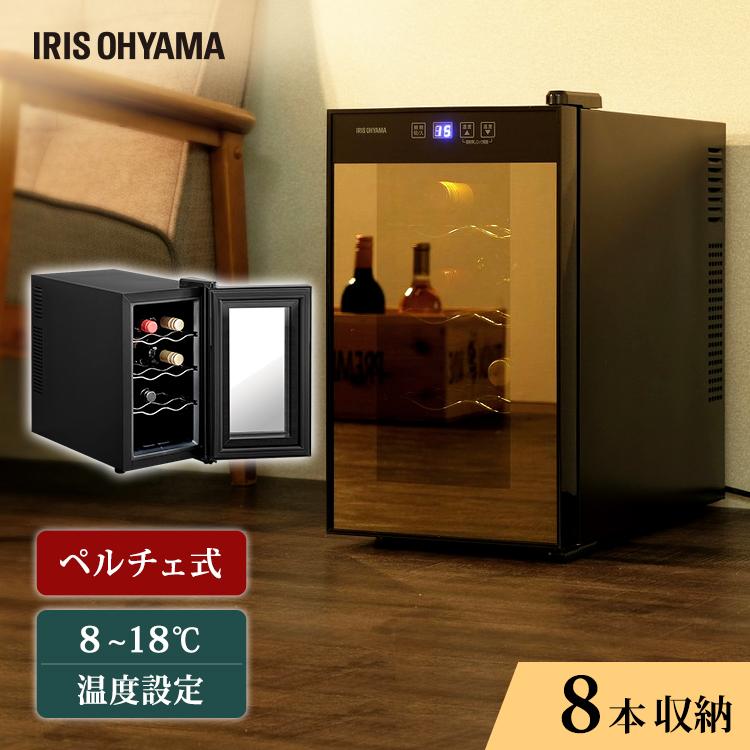 ワインセラー 家庭用 8本 アイリスオーヤマ 1年保証 ワインクーラー 小型 静音 ペルチェ式 大容量 紫外線カット 庫内灯付き 25L 白ワイン 赤ワイン ロゼ シャンパン ミラーガラス UVカット 冷蔵庫 おしゃれ IWC-P081A-B