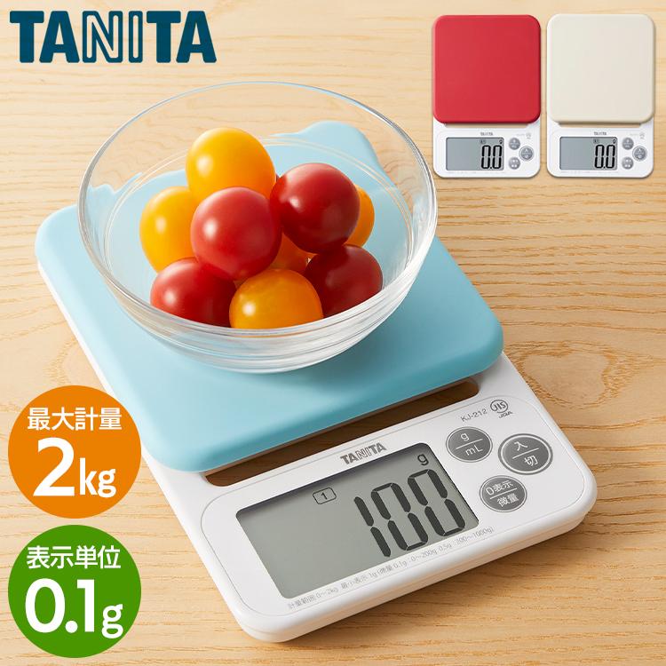 キッチンスケール タニタ 専門店 お菓子作り 2kg 0.1g 0.1g単位 おしゃれ デジタルキッチンスケール 代引き不可 スケール クッキングスケール レッド デジタルスケール はかり 200gまで ホワイト D KJ-212 ブルー シリコンカバー付き