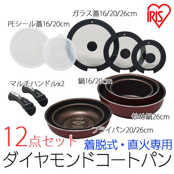 KITCHENCHEFダイヤモンドコートパン12点セットH-GS-SE12 アイリスオーヤマ フライパン ダイヤモンドコートパン 12点 セット 調理 調理器具 アイリス