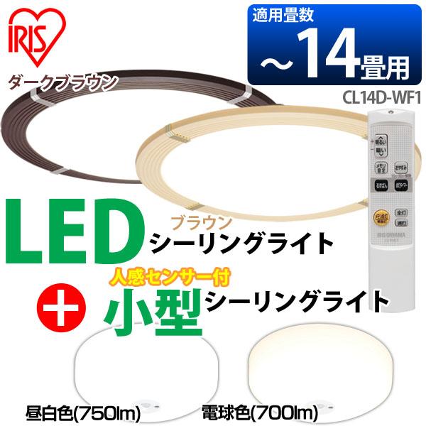 【送料無料】LEDシーリングライト CL14D-WF1 ~14畳 調光+小型シーリングライト センサー付き 昼白色(750lm)・電球色(700lm) 2個セット アイリスオーヤマ【●2】