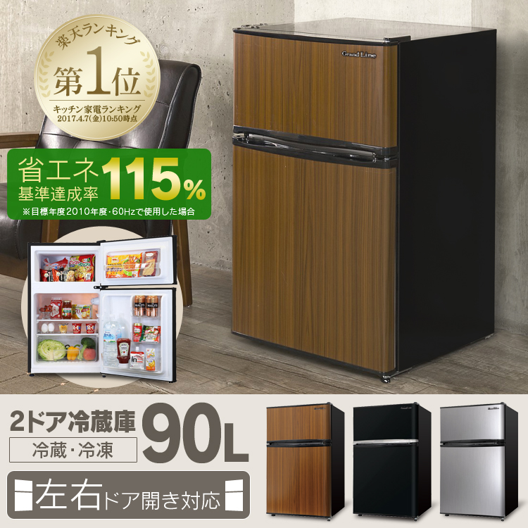 Grand-Line 2ドア冷凍 冷蔵庫 90L AR-90L02BK SL DB送料無料 冷蔵庫 一人暮らし 冷凍庫 左右 おしゃれ 単身 コンパクト 2ドア 小型 ブラック シルバー ダークブラウン 新生活 一人暮らし 大容量 おしゃれ 【D】