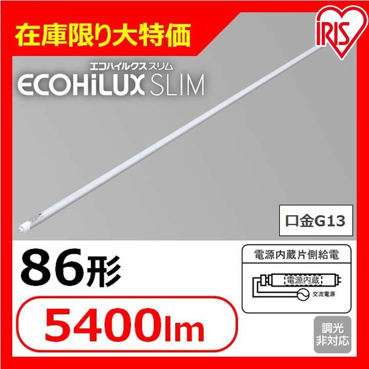 直管LEDランプ ECOHiLUX SLIM LDRd86T・W/54/54 アイリスオーヤマ【送料無料】