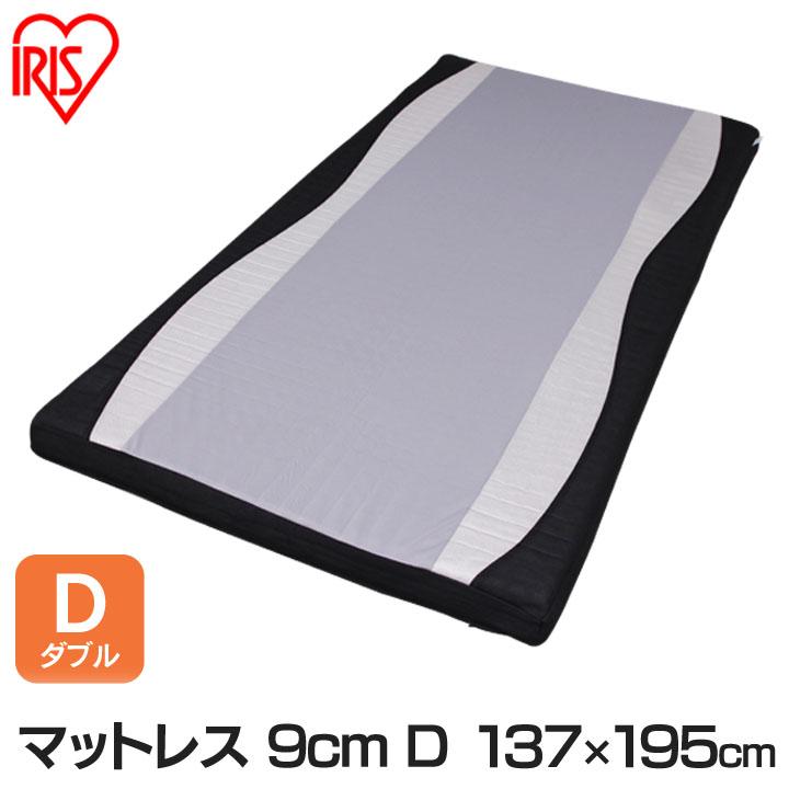 【送料無料】匠眠 ハイキューブマットレス 9cm D MAH9-D アイリスオーヤマ