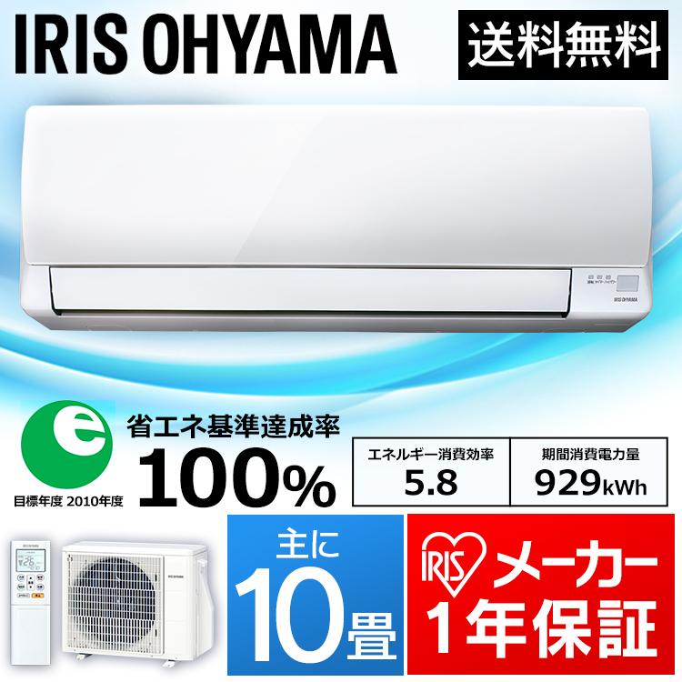 《10%オフクーポン》ルームエアコン 2.8kW(スタンダードシリーズ) IRA-2802A 送料無料 エアコン 暖房 クーラー リビング ダイニング 子ども部屋 空調 除湿 IRA-2802AZ 10畳 タイマー付 アイリスオーヤマ 暖房 暖房機器 暖房器具 おすすめ アイリス iriscoupon