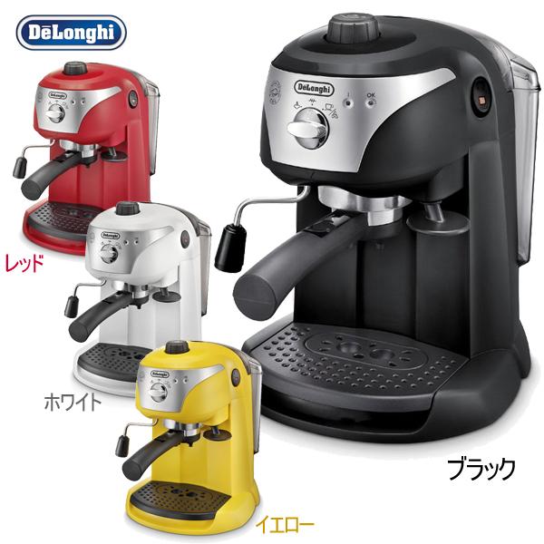 【送料無料】デロンギ〔DeLonghi〕 エスプレッソカプチーノメーカー 〔コーヒー〕 EC221 ブラック・レッド・ホワイト・イエロー 【D】 【KM】