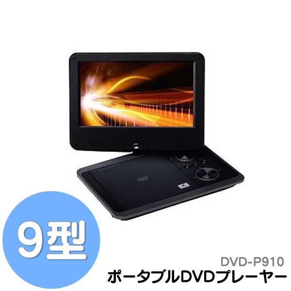 EAST [East] Portable DVD Player DVD-P910