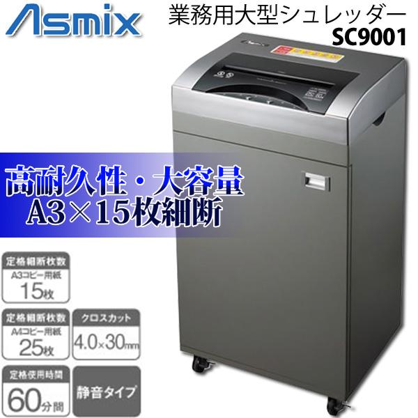 【送料無料】Asmix〔アスミックス〕 アスカ 業務用大型シュレッダー クロスカットシュレッダーA3 SC9001【TC】■2