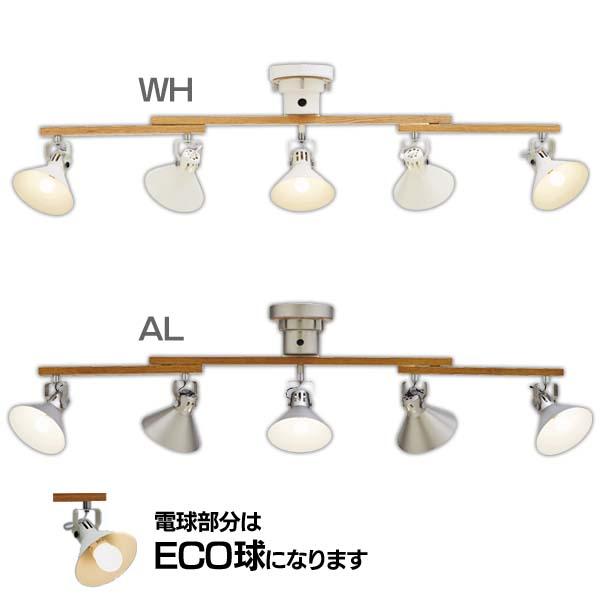 【送料無料】Zeppelin(ツェペリン) リモコン付5灯シーリングライト LT-9511 AL/WH 蛍光灯球【B】【TC】【NGL】【天井照明 デザイン照明 ナチュラル】
